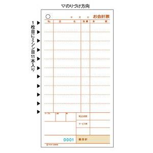 ヒサゴ [3066NE] お会計票ミシン11本入入【ポイント10倍】