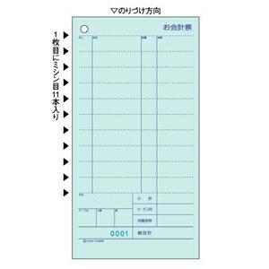 ヒサゴ [3129NE] お会計票ミシン11本入入【ポイント10倍】