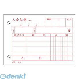 アピカ DT3 入金伝票【1冊】【ポイント10倍】