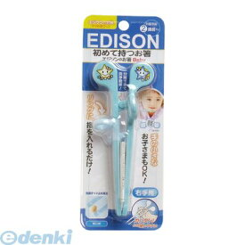 4544742900915 エジソンのお箸ベビー 初めて持つお箸 右手用 ブルー【キャンセル不可】
