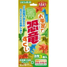 4943586112889 HN&A お風呂で恐竜すくい かぼすの香り湯 25g【1包入】【キャンセル不可】