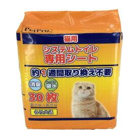 ペットプロジャパン(PetPro)[4981528721102] ペットプロ システムトイレ専用消臭シート 30枚入