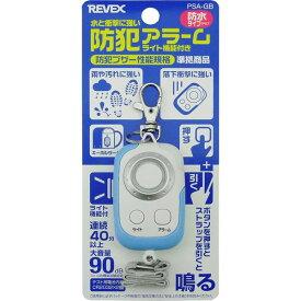 【あす楽対応】リーベックス REVEX PSA-GB 水と衝撃に強い防犯アラーム ブルー PSAGB【即納・在庫】
