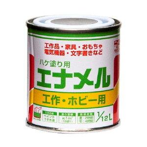 ニッペホームプロダクツ 4976124110405 ハケ塗り用 エナメル 紺 1/12L
