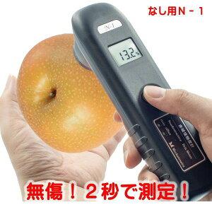 【ポイント2倍】メカトロニクス N-1 なし用 直送 代引不可・他メーカー同梱不可 非破壊糖度計N−1 なし用 N1なし用