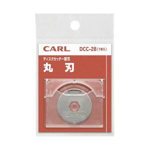 4971760982409 カール事務器 ディスクカッター替刃 DCC−28 丸刃