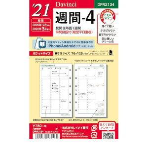 レイメイ藤井 DPR2134 21ダヴィンチ B7 シュウカン4