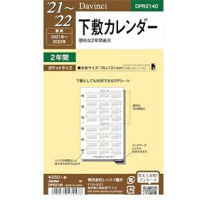 レイメイ藤井 DPR2140 21ダヴィンチ B7 下敷きカレンダー