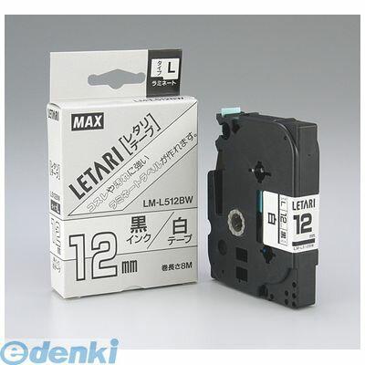 マックス(MAX)[LM-L512BW] マックス ビーポップミニ テープカセット【1巻8m】 LML512BW