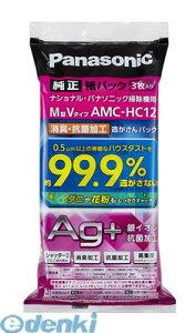 パナソニック AMC-HC12 掃除機交換用 消臭・抗菌加工 逃がさんパック AMCHC12