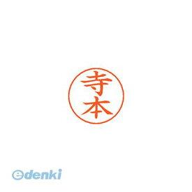 シヤチハタ [X-GPS 1491 テラモト] ネームペン用ネーム 1491 寺本 XGPS1491テラモト【ポイント10倍】