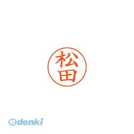 シヤチハタ [X-GPS 1829 マツダ] ネームペン用ネーム 1829 松田 XGPS1829マツダ【ポイント10倍】