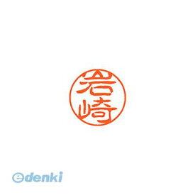シヤチハタ [XL-11 0311 イワサキ] ブラック11 既製 0311 岩崎 XL110311イワサキ【ポイント10倍】