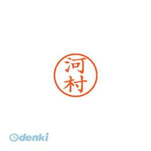 シヤチハタ XL-6 0802 カワムラ ネーム6 既製 0802 河村【1本】 XL60802カワムラ