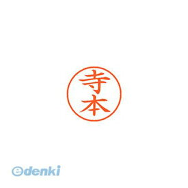 シヤチハタ [XL-9 1491 テラモト] ネーム9 既製 1491 寺本【1本】 XL91491テラモト【ポイント10倍】
