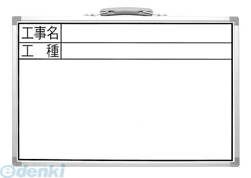 シンワ測定 [77366] ホワイトボード CSW 30×45 「工事名・工種」 横 77366