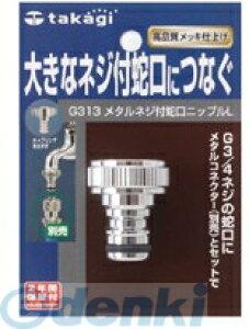 タカギ takagi G313 メタルネジ付蛇口ニップルL G313