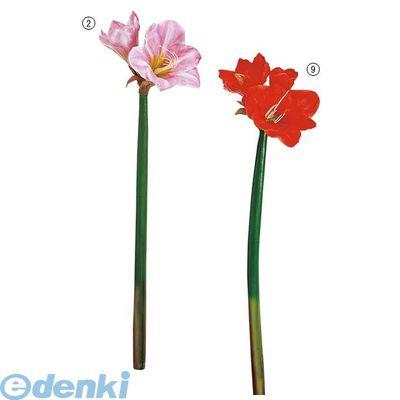【造花・装飾】【数量限定につき、売切の際はご了承ください】[FLSP12619] アマリリス オレンジ FLSP1261【ポイント10倍】