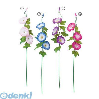 【造花・装飾】【数量限定につき、売切の際はご了承ください】[FLSP376212] アサガオ【4】 パープル FLSP3762【ポイント10倍】