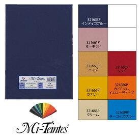 【A4サイズ】マルマン ミタント 10枚(3216)/maruman/Canson/Mi-Teintes/高級画用紙