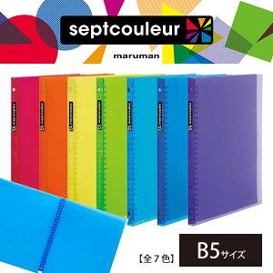【全7色/B5サイズ】マルマン ファイルノート セプトクルール プラスチックバインダー スリム(F007B)/リングファイル/maruman/septcouleur