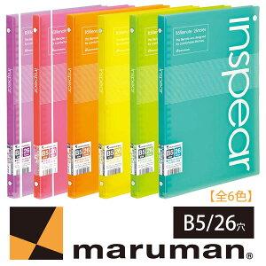 【全6色/B5サイズ】マルマン インスピア プラスチックバインダー 26穴 背幅:15mm(F017)/maruman 背 標準収容枚数60枚 ルーズリーフ10枚・サイドインクリアポケット1枚付き カラフルで楽し