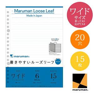 【A5/A4ワイドサイズ】マルマン ルーズリーフ メモリ入6mm罫 29行 15枚 (L1391)/maruman