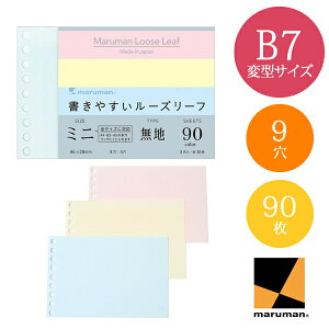【B7変型サイズ】マルマン 書きやすいルーズリーフミニ 無地 アソート3色 90枚 9穴(L1433-99)/maruman