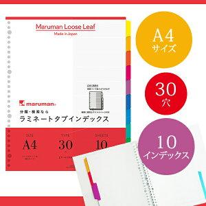 【A4サイズ】マルマン ラミネートタブインデックス ルーズリーフ 10山 10枚 30穴 (LT4010)/maruman