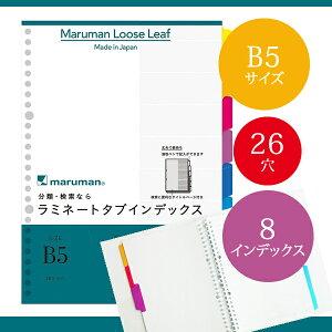 【B5サイズ】マルマン ラミネートタブインデックス ルーズリーフ 26穴 8山 8枚(LT5008)/maruman/インデックスシート