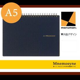 【A5サイズ】マルマン ノート 特殊無地 70枚 ニーモシネ(N183A)/maruman/mnemosyne