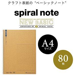 【A4サイズ】マルマン スパイラルノート ベーシック メモリ入6.5mm罫 38行 80枚(N235ES)/maruman/spiral note