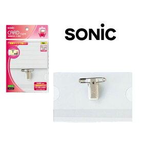 ソニック 名刺型名札 大 両用 ハードタイプ 2個入り クリップ&安全ピン(NF-620)/SONIC/CARDtype/名刺サイズで軽い