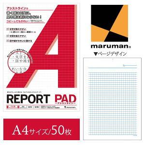 【A4サイズ】マルマン レポートパッド 7mm罫アシストライン 32行 50枚 (P1140)/maruman/reportpad