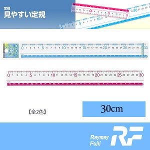 レイメイ藤井 カラー定規 30cm (1cmブロックメモリ)(AJR252)/透明性に優れ傷のつきにくいアクリルを使用