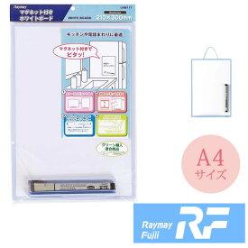 【A4サイズ】レイメイ藤井 ホワイトボード(LNW117)/マーカー付き/縦横両用