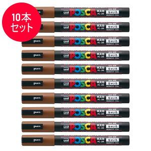 【10本セット】三菱鉛筆/水性サインペン POSCA ポスカ 茶 (PC-3M.21) PC3M.21 スタンダード&ナチュラルカラー MITSUBISHI PENCIL