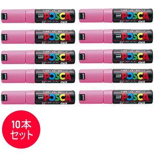 【10本セット】三菱鉛筆/水性サインペン POSCA ポスカ 桃 (PC-8K.13) ポスターカラーのような鮮やか発色! MITSUBISHI PENCIL PC8K