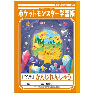 【B5】ショウワノート/ポケットモンスター学習帳 漢字 50字 十字補助線 10冊セット (PL-48) SHOWA NOTE