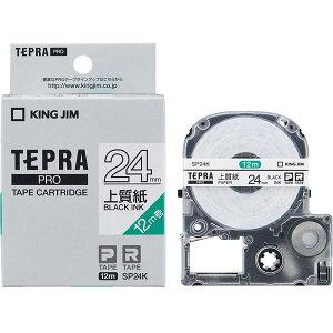 キングジム「テプラ」PRO用 テプラテープ/SP24K 上質紙ラベルテープ 白テープ 黒文字 24mm幅 12m巻き KING JIM TEPRA 「テプラ」PROテープカートリッジ