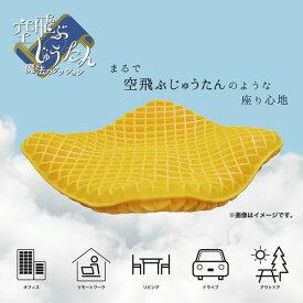 東京ミモレ /空飛ぶじゅうたん 魔法のクッション (TMSJ-001) リモートワーク
