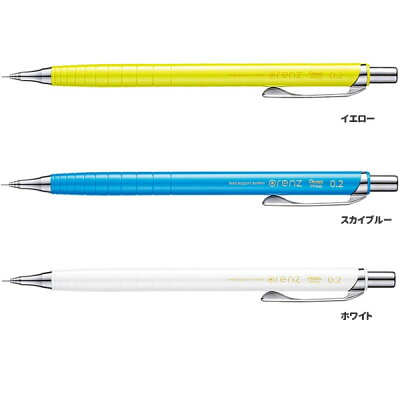 【在庫残り僅か】ぺんてる/シャープペンシルorenz(オレンズ)XPP502芯を出さずに書ける!不思議なほど芯が折れない、0.2mmの極細シャープ