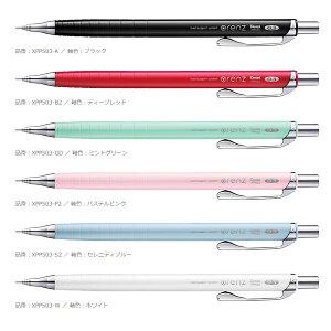 【芯径0.3mm】ぺんてる/シャープペンシル orenz(オレンズ)XPP503 芯を出さずに書ける!不思議なほど芯が折れない、0.3mmの極細シャープ Pentel