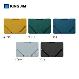 【全5色】キングジム/サンドイット カードホルダー(2512)簡単ファイリング シンプル構造 KING JIM