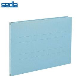 【B4ヨコ型・全1色】セキセイ/紙製・のび〜るファイル<エスヤード> AE-61F-10(ブルー)書類の量に合わせて背幅がのび〜る!大量の書類の保存に便利なフラットファイル