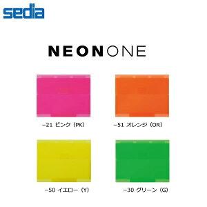 【全4色】セキセイ ネオンワン ルーズリーフケース B5 (NE-5435)蛍光色 プリントや書類の一時保管に便利 sedia