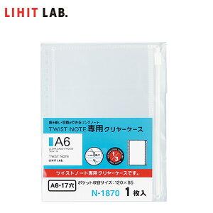【A6-S】LIHIT LAB.(リヒトラブ)/ツイストノート<専用クリヤーケース>(N-1870)付箋、シール、名刺やペンもノートと一緒に持ち運び