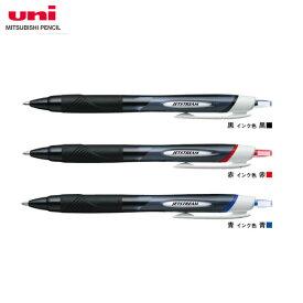 【全3色・1.0mm】三菱鉛筆/油性ボールペン ジェットストリーム スタンダード 0.7mm(SXN15010)(SXN-150-07) uni