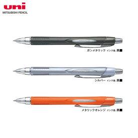 【全3色・0.7mm】三菱鉛筆/油性ボールペン ジェットストリーム ラバーボディ (SXN25007)(SXN-250-07) 長時間の筆記も疲れにくく快適! uni
