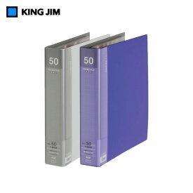 【全2色・A4タテ型】キングジム/クリアーファイル差し替え式・大量ポケット(3139-3) 30穴 ポケット50枚 紙寄せ2枚付き 自立性に優れた表紙を採用/KING JIM